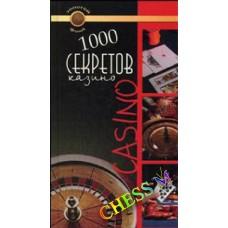 1000 секретов казино