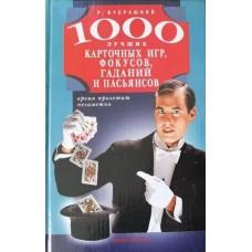 1000 лучших карточных игр, фокусов, гаданий и пасьянсов