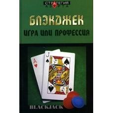 Блэкджек: игра и профессия