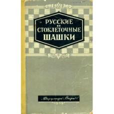 Русские и стоклеточные шашки