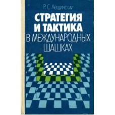 Стратегия и тактика в международных шашках