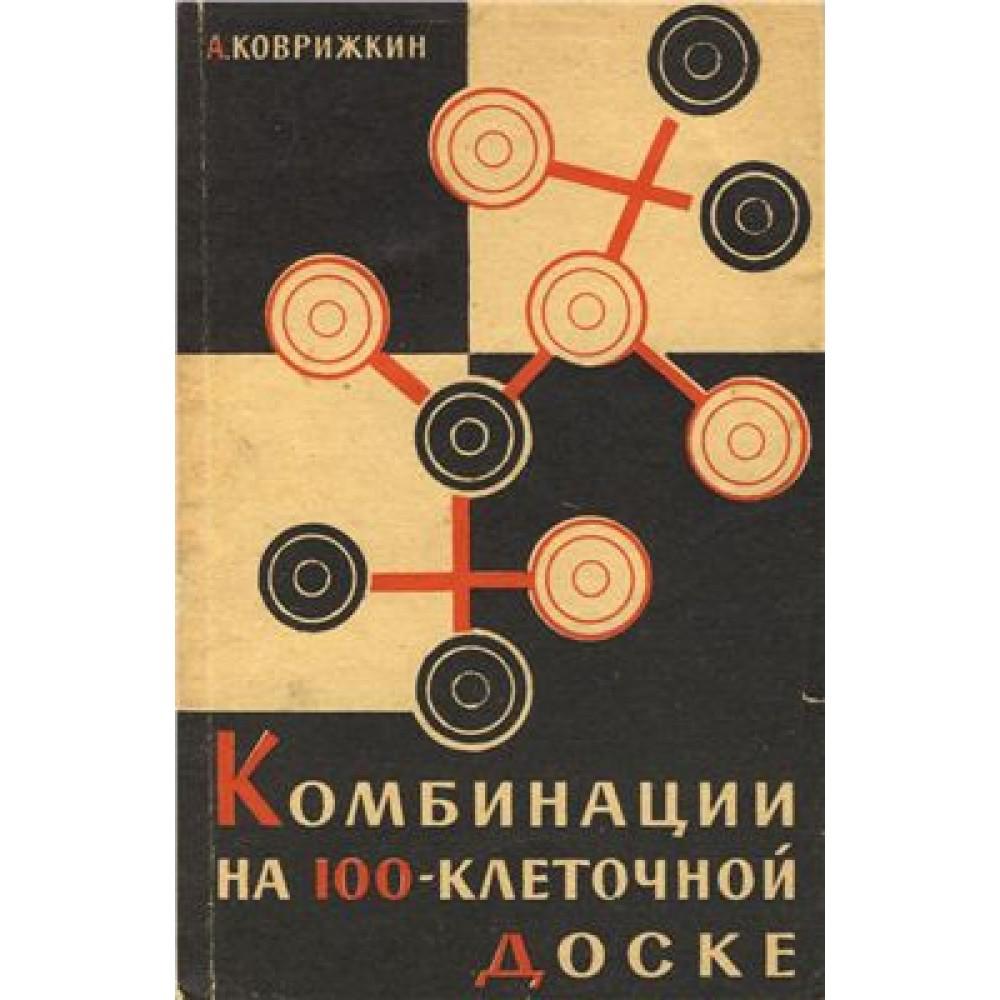 Комбинации на 100-клеточной доске. 2-е издание