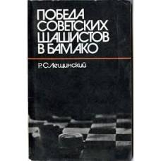 Победа советских шашистов в Бамако