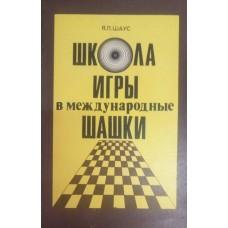 Школа игры в международные шашки