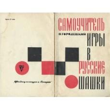 Самоучитель игры в русские шашки. 2-е издание