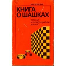 Книга о шашках. Русские и международные шашки. 3-е издание