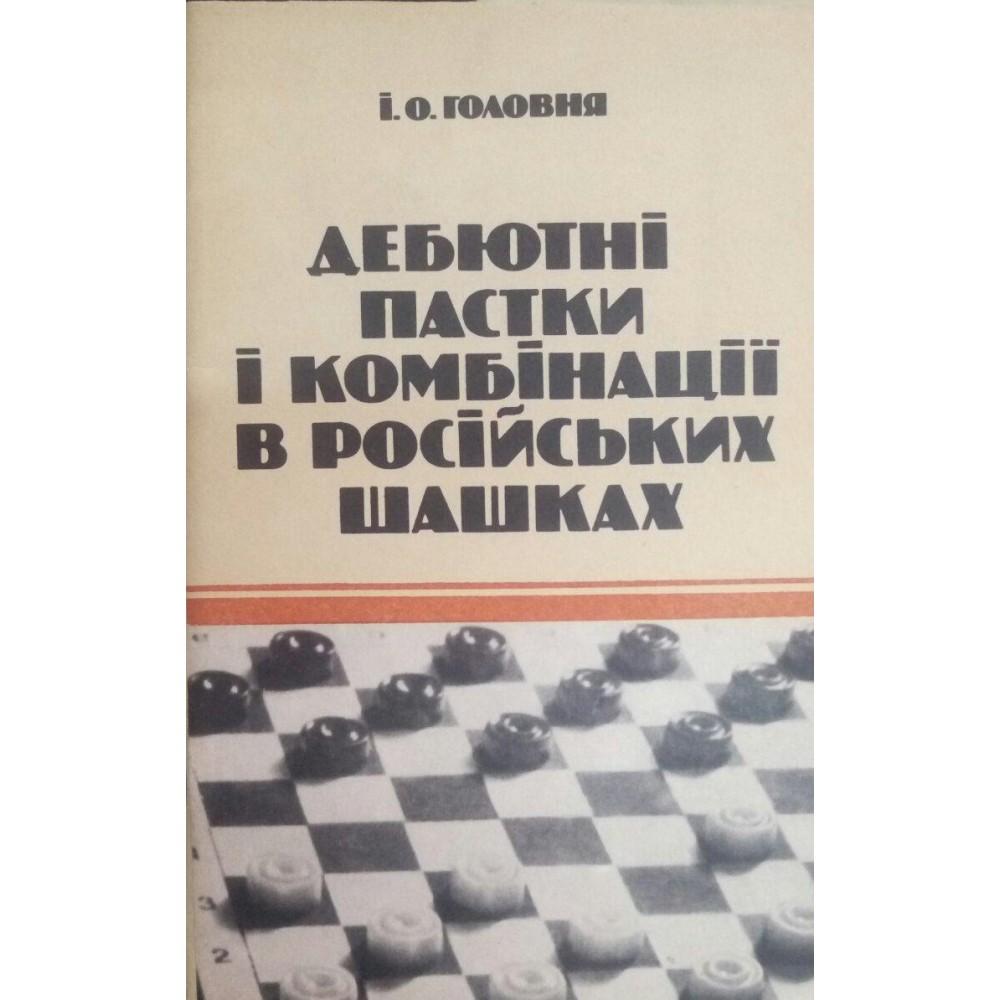 Дебютні пастки і комбінації в російських шашках