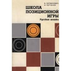 Школа позиционной игры. Русские шашки