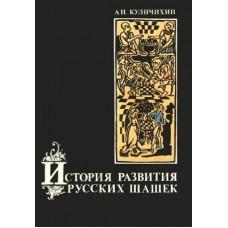 История развития русских шашек