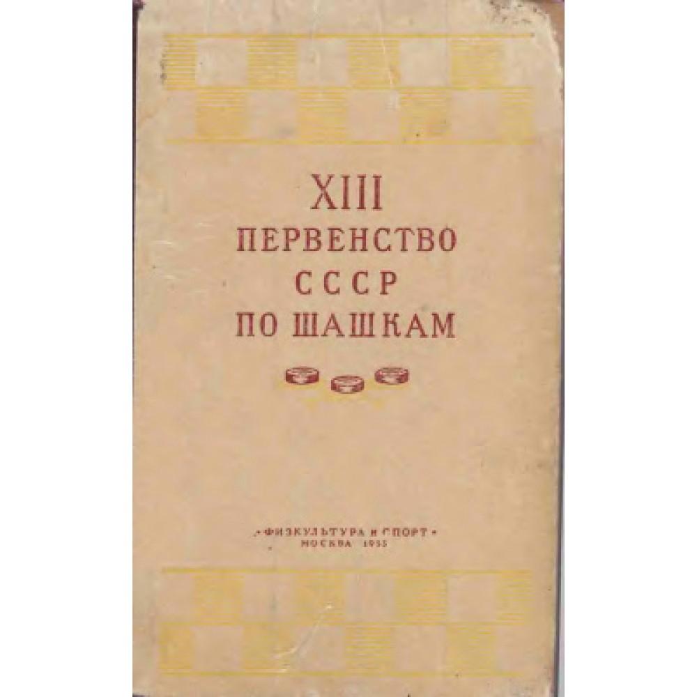 XIII первенство СССР по шашкам