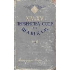 XIV и XV первенства СССР по шашкам