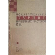 Показательный турнир шашечных мастеров 1931 г.
