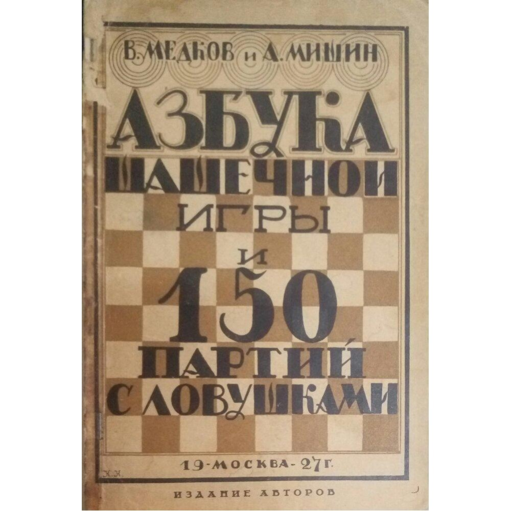 Азбука шашечной игры и 150 партий с ловушками