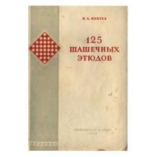 125 шашечных этюдов