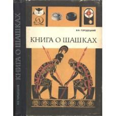 Книга о шашках