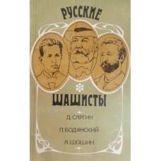 Русские шашисты: Д. Саргин, П. Бодянский, А. Шошин