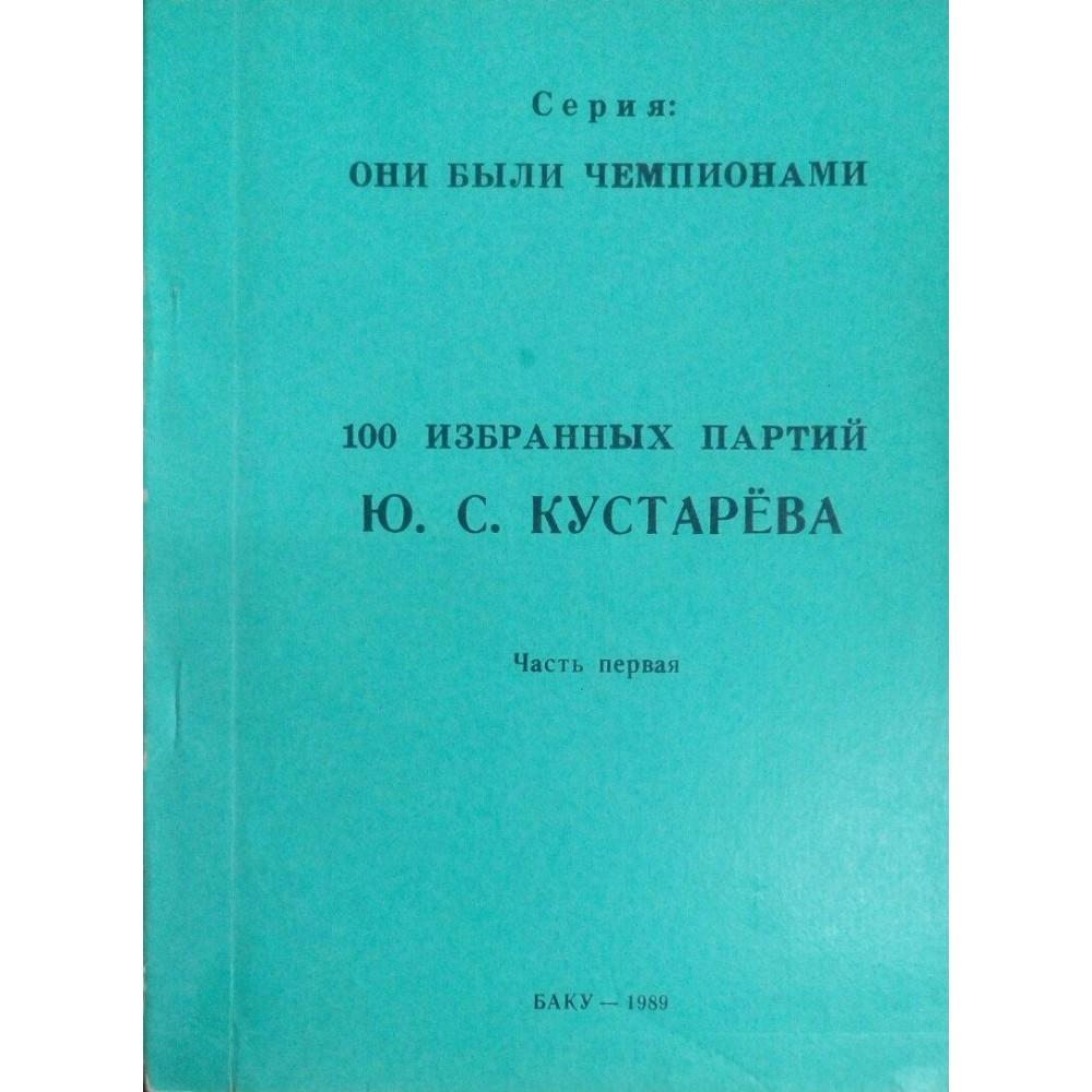 100 избранных партий Ю. С. Кустарёва