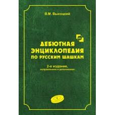 Дебютная энциклопедия по русским шашкам. Том 1. 2-е издание