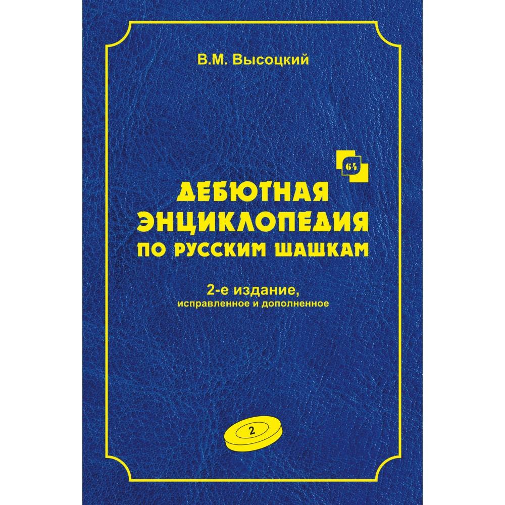 Дебютная энциклопедия по русским шашкам. Том 2. 2-е издание