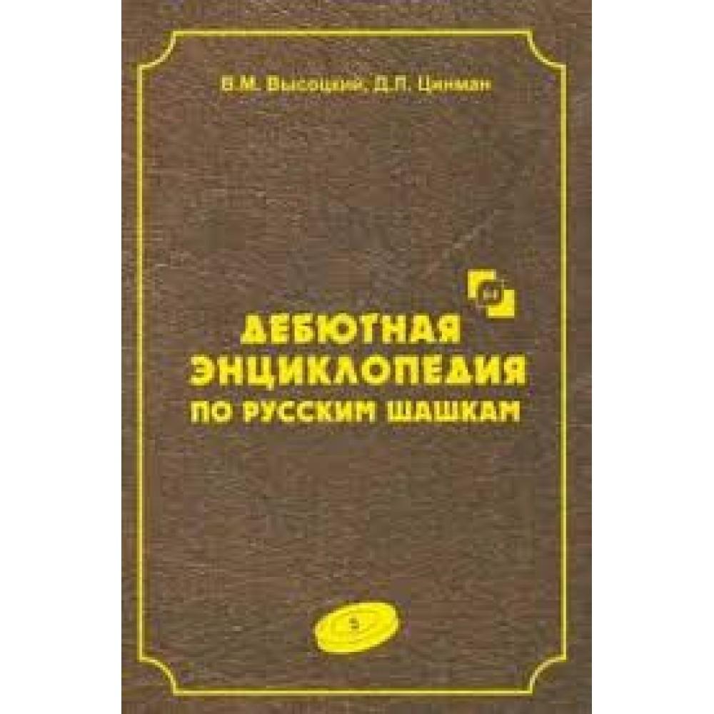 Дебютная энциклопедия по русским шашкам. Том 5. 2-е издание