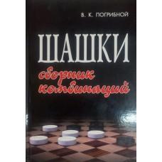 Шашки: сборник комбинаций. 4-е издание