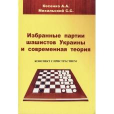 Избранные партии шашистов Украины и современная теория