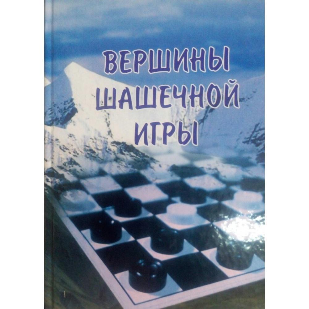 Вершины шашечной игры