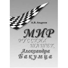 Мир русских шашек Александра Бакумца