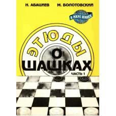 Этюды о шашках. Часть 1