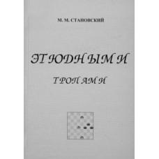 Этюдными тропами. 2-е издание