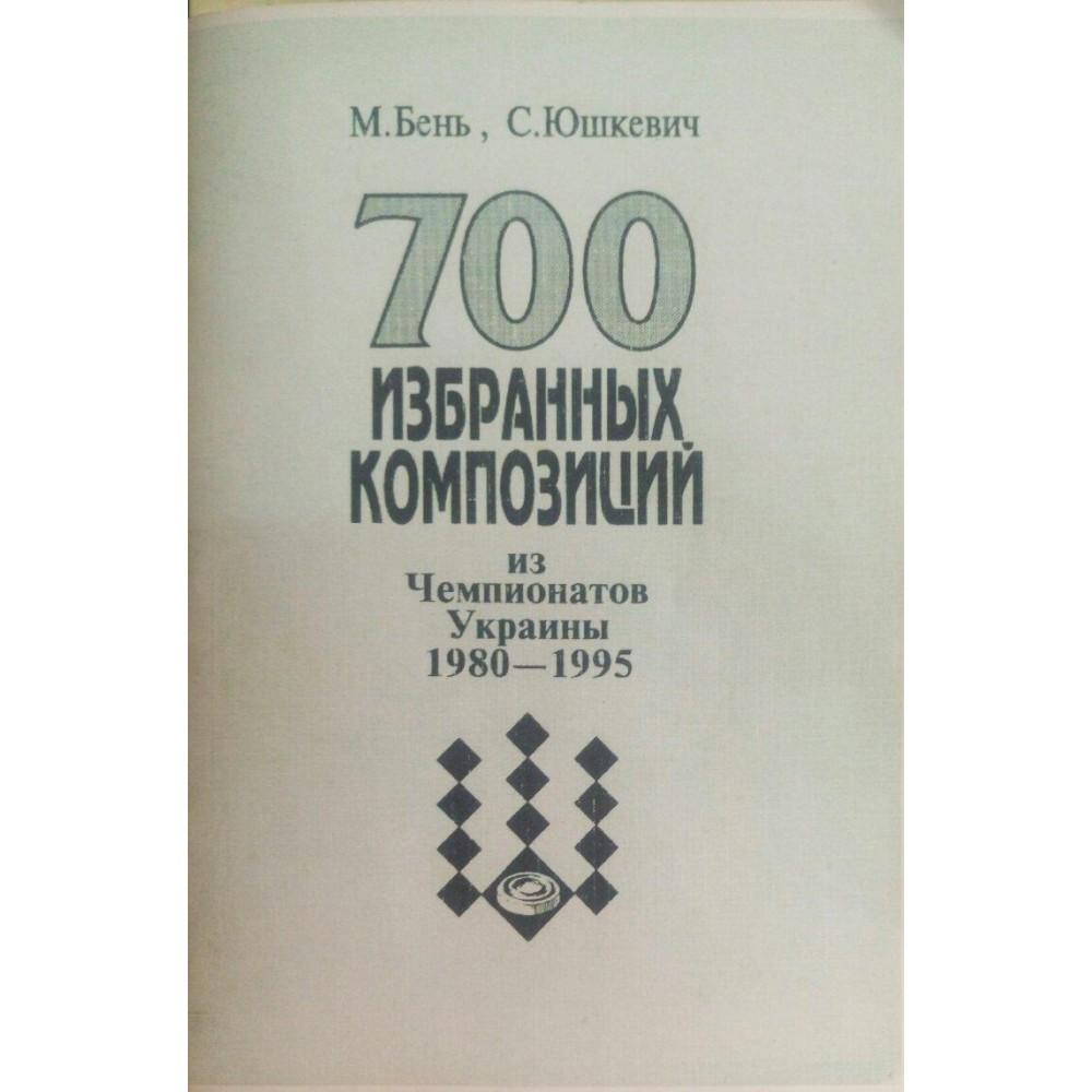 700 избранных композиций из Чемпионатов Украины 1980-1995 (копия)