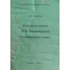 Избранные партии И. В. Тимковского и современная теория