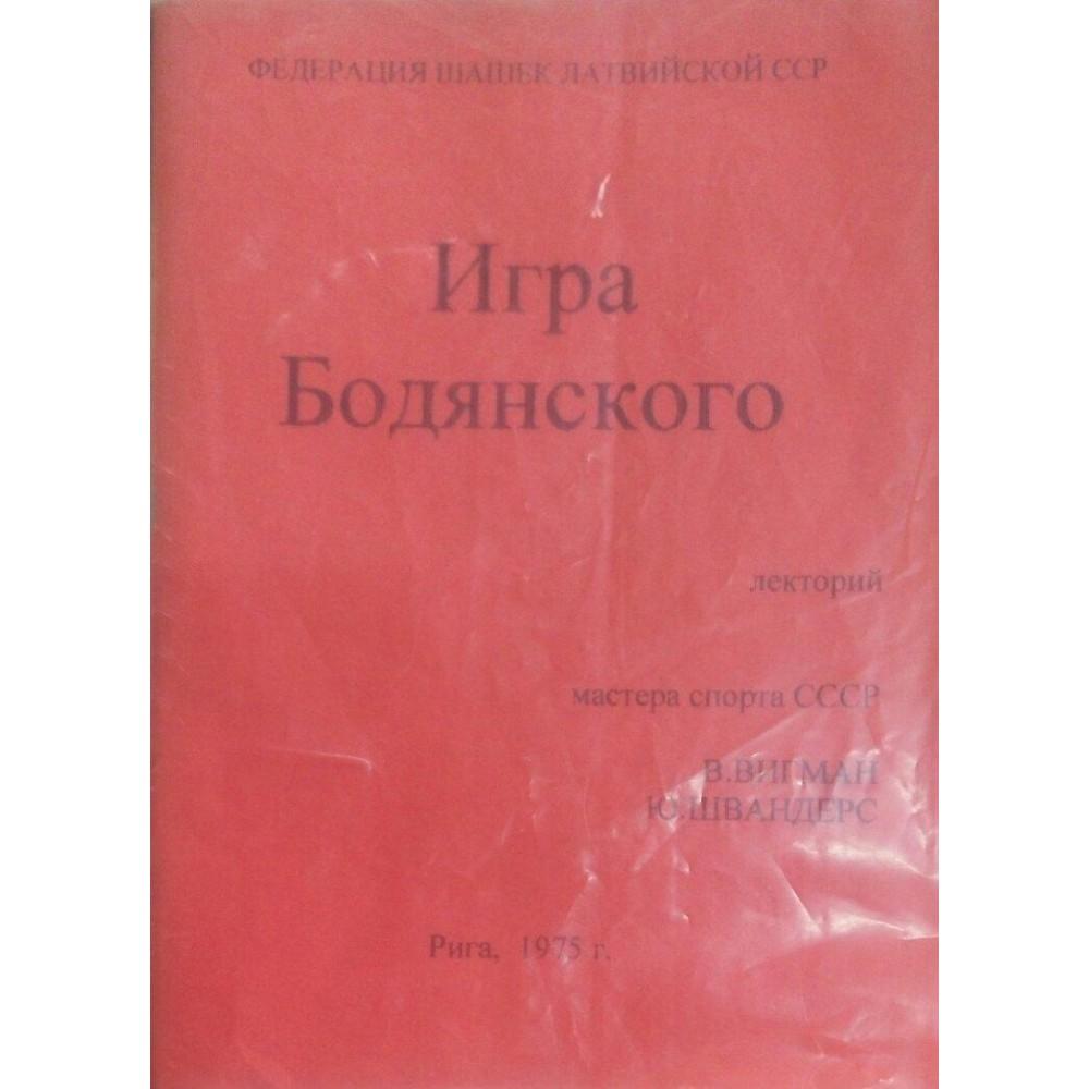 Игра Бодянского (копия)