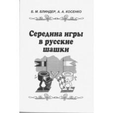Середина игры в русские шашки. 2-е издание