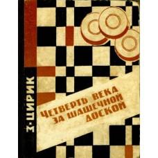 Четверть века за шашечной доской