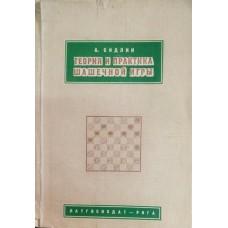 Теория и практика шашечной игры