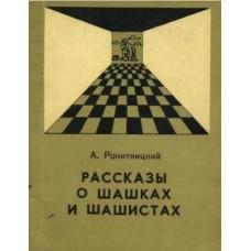 Рассказы о шашках и шашистах