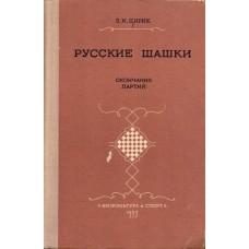 Русские шашки. Окончания партий