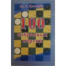 100 избранных партий Курстарёв Ю.