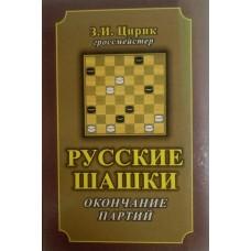 Русские шашки. Окончания партий. 2-е издание Цирик З.