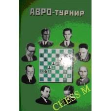 АВРО-турнир