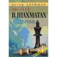 Метод в шахматах. Динамика и статика