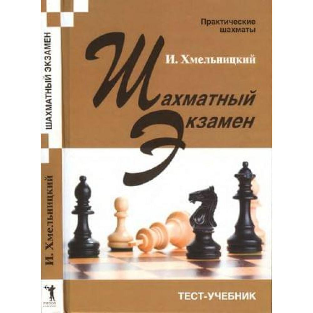 Шахматный экзамен. 2-е издание