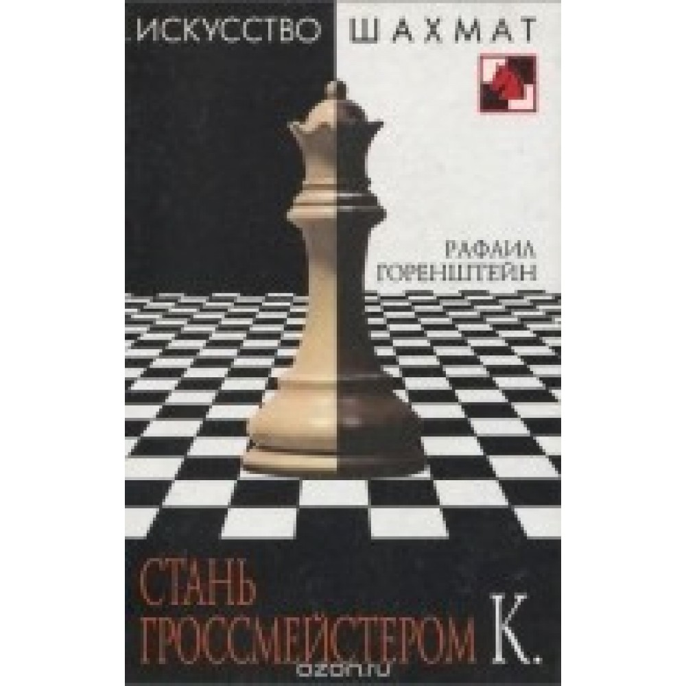 Стань гроссмейстером К