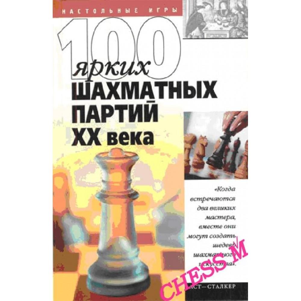 100 ярких шахматных партий ХХ века