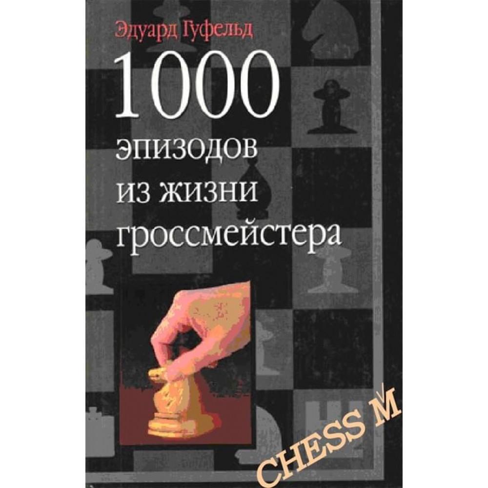 1000 эпизодов из жизни гроссмейстера