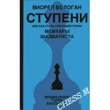 Ступени, или как стать гроссмейстером
