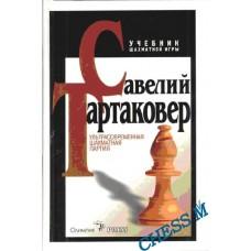 Ультрасовременная шахматная партия. Учебник шахматной игры
