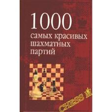 1000 самых красивых шахматных партий