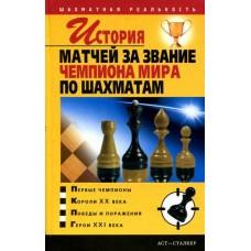 История матчей за звание чемпиона мира по шахматам